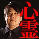 怪談家ぁみと心霊映像検証会