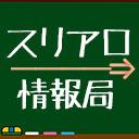 【麻雀】スリアロ情報局