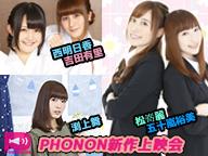 PHONON新作上映会