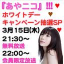 石川綾子『あやニコ』!!!