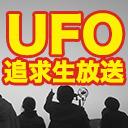 【UFO追求】空族から届いたUFO映像
