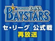 プロ野球 DeNAvs日本ハム