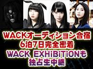 WACKオーディション合宿生密着&WACKライブ