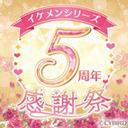 イケメンシリーズ 5周年感謝祭