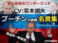『 《ロシア大統領選》プーチン大統領名言集《CV:若本規夫》 過去作 一挙見放送』のサムネイルの背景