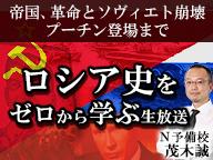 《ロシア大統領選》ロシア史をゼロから学ぶ生放送 ~帝国、革命とソヴィエト崩壊、プーチン登場まで~