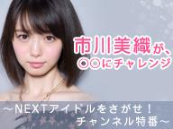 市川美織がニコニコの人気カテゴリにチャレンジ~NEXTアイドルをさがせ!特番~