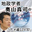 毎週火曜日:21時~ 地政学者・奥山真司の「アメ通 LIVE!」 地政学・リアリズム・プロパガンダの視点から(なんとなくw)世界が視えてくる番組 THE STANDARD JOURNAL 2