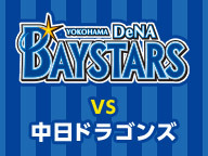 横浜DeNAベイスターズvs中日ドラゴンズ セ・リーグ公式戦