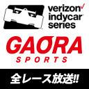 インディカー・シリーズ ロングビーチ・グランプリ