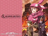 ガンゲイル・オンライン 1~8話