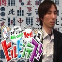 【麻雀天鳳】ヒルピンデス