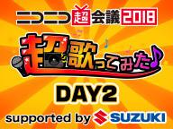 『超歌ってみた supported by SUZUKI@ニコニコ超会議2018[DAY2]』のサムネイルの背景