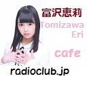 富沢恵莉店長 Cafe radioclub.jp