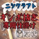 【釣り】ギンポの仕掛け作成