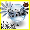 和田と野澤の「THE STANDARD JOURNAL」