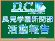 アニメ「D.C.Ⅲ~ダ・カーポⅢ~」風見学園新聞部 活動報告~体験入部者は君だ! ~ 第2回