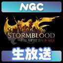 NGC『FF XIV オンライン』プレイ