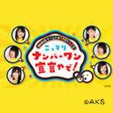 AKB48チーム8のKANSAI白書