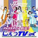 PASSPO☆航空! じぇっTV