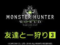 【モンスターハンター:ワールド】友達と一狩り その3