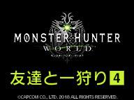 【モンスターハンター:ワールド】友達と一狩り その4