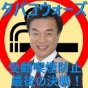 受動喫煙防止 最後の決戦!
