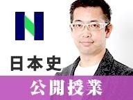 N予備校「大学受験 日本史」