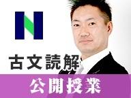 N予備校「大学受験 古文読解 ハイレベル」公開授業