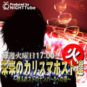 NIGHTTube presents 火曜枠【未来のカリスマホスト達〜新人ホストのナンバー5への道〜】