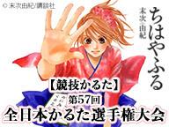 【競技かるた】第57回全日本かるた選手権大会