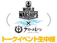 『World of Warships × アズールレーン』スペシャルトークイベント生中継