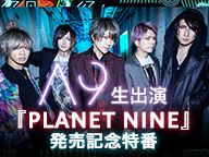 A9生出演!アルバム発売記念特番