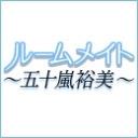 【慟哭そして…】ルームメイト ~五十嵐裕美~【第4回】