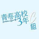 【生放送】青春高校3年C組