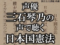 『声優・三石琴乃の声で「日本国憲法」全文を聴こう《憲法記念日》』のサムネイルの背景