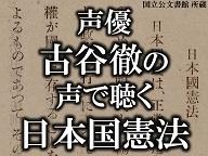 声優・古谷徹の声で「日本国憲法」全文を聴こう《憲法記念日》