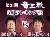 【将棋】第31期竜王戦5組ランキング戦 船江恒平六段 vs 藤井聡太六段