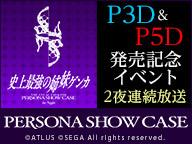 P3D&P5D発売記念音楽イベント