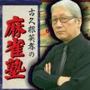 麻雀◆古久根麻雀塾 実践編
