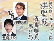 将棋棋聖戦◆羽生棋聖vs豊島八段