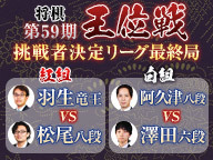 将棋◆王位戦 羽生竜王 vs 松尾八段 / 阿久津八段 vs 澤田六段
