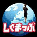 【旅配信】しぐまっぷ #4 希少種「ヒトツバタゴ」と「ヒカリゴケ」