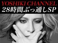 【28時間放送】YOSHIKIの軌跡&X JAPANライブ一挙公開SP&影山ヒロノブ・きただにひろしも参戦