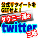 CR大海物語4&CR沖海4桜~モード別楽しみ方~【ダウニー澤のTwitter三昧】公式リツイートをゲットせよ!!