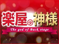 【音樂劇・千本桜】舞台情報番組 楽屋の神様~君と一緒に@LOVEパンチ~#14