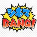シネマBANG! 第5回