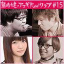【ゲスト:藍原ことみ】鷲崎健のアコギFUN!クラブ #15