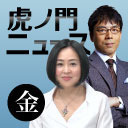 虎ノ門ニュース