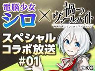 『電脳少女シロ×禍つヴァールハイト スペシャルコラボ放送 #01』のサムネイルの背景
